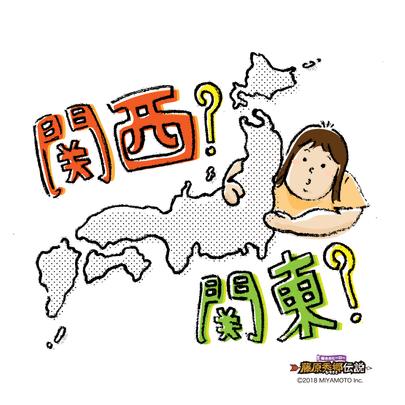 【第3回】 関東と関西の語源?