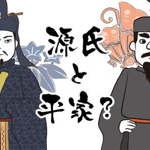 "【第41回】 源氏と平""家""?"