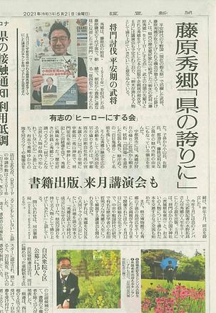 yomiuri2021.5.21-01_01 (1).png