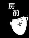 藤原房前_イラスト