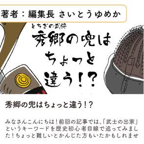【第37回】 秀郷の兜はちょっと違う!?