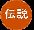 史実・伝説 アイコン_アートボード 1 のコピー.png