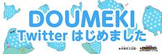 Twitter Doumeki