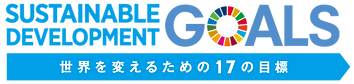 SDG's_ロゴ_アートボード 1.png