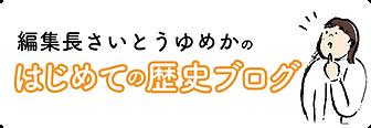 ゆめかブログ_バナー_アートボード 1.png