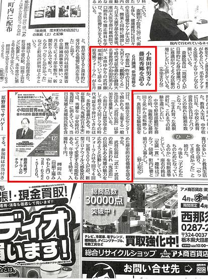 20210423_下野新聞-01.png