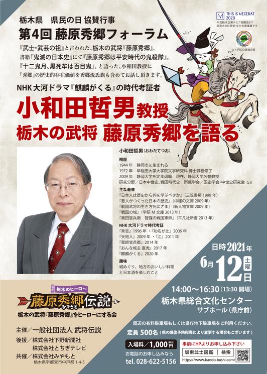 小和田哲男教授講演会