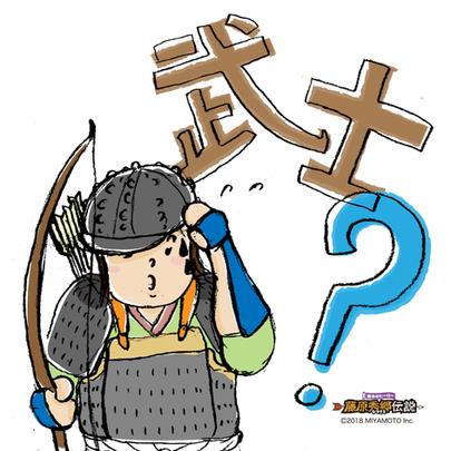【第5回】 武士ってなぁ〜に?