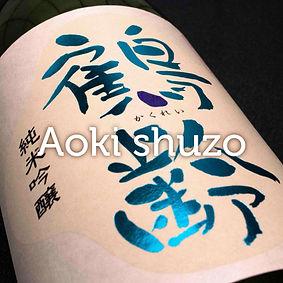 Kakurei_BIG_copie.jpg