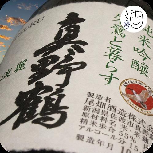 Manutsuru «toki to kurasu» Junmai Ginjo from Obata Shuzo. Ile de Sado Island; Niigata, Japon