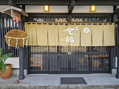 kato Shuzoten, Monsieur Saké, Kintsuru, Daiginjo, Kintsuru daiginjo, importation privée, Sado island, Ile de Sado, Niigata, japanese sake.