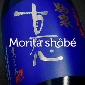 Magokoro, saké d'Aomori, japanese sake, daiginjo nama chozo, namachozo, Morita shobe, 真心, daiginjo d'Aomori, Japon.