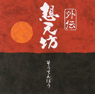 importation privée, Monsieur Saké, Sotembo, saké, japanese sake, Sotembo Gaiden karakuchi junmai, junmai, nice sake label, 河忠酒造, nagaoka, Niigata, Japon, Japan