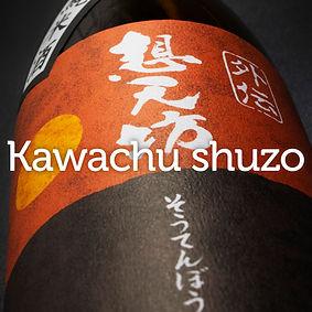 Sotembo, Saké de Niigata, japanese sake, Sotembo Gaiden karakuchi junmai, 河忠酒造, nagaoka, Japon, Japan