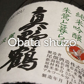 Manotsuru, Saké de l'île de Sado, Niigata, Monsieur Saké, japanese sake, Obata Shuzo, MANOTSURU «TOKI TO KURASU» JUNMAI GINJO, Junmai ginjo, ile de Sado, Niigata