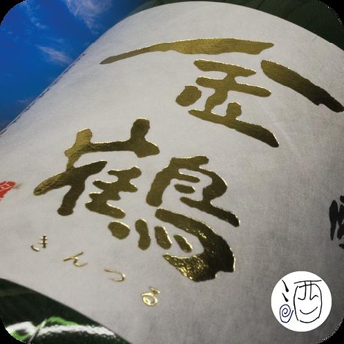 saké Kintsuru Daiginjo de Kato Shuzo, Sado, Niigata. Sado Island Sake.