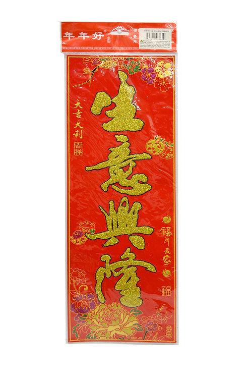 #808160 CHINESE NEW YEAR DECORATION-SHENG YI XING LONG 絨布牡丹春暉-豎(生意興榮)