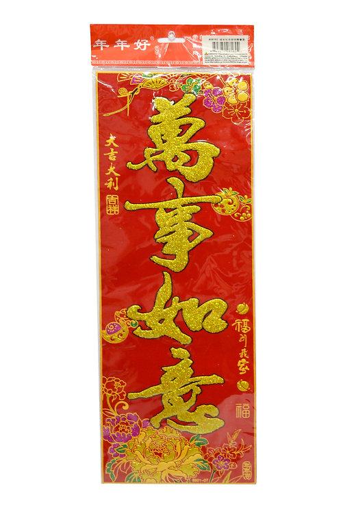 #8080162 CHINESE NEW YEAR DECORATION-WAN SHI RU YI絨布牡丹春暉-豎(萬事如意)