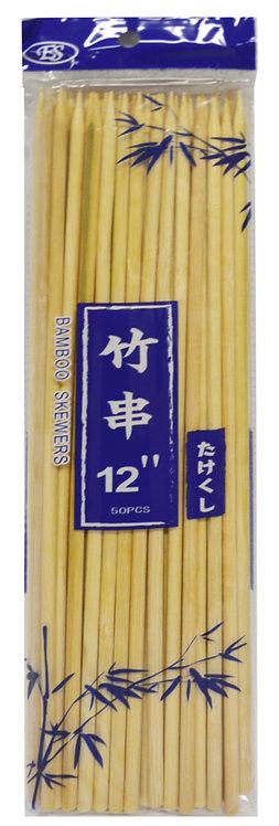 "#801814 BAMBOO BBQ SKEWERS-0.5CM*12""    竹串/燒烤竹串"