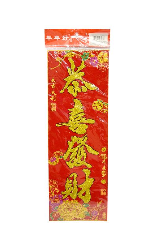#808165 CHINESE NEW YEAR DECORATION-GONG XI FA CHA絨布牡丹春暉-豎(恭喜發財)