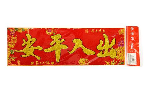 #808188 CHINESE NEW YEAR DECORATION-CHU RU PING AN絨布牡丹春暉-橫(出入平安)