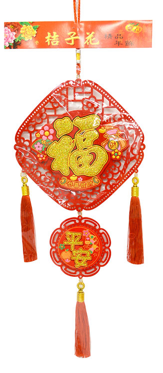 #808116 CHINESE NEW YEAR DECORATION-FPRTUNE 福+方形加小圓形吊飾 (1 PCS)