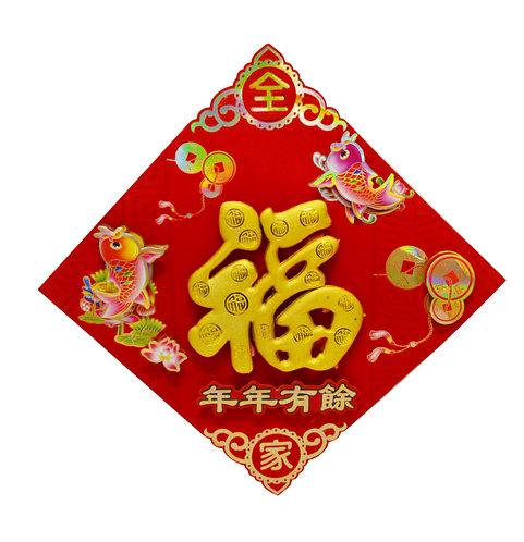 #808130 FORTUNE-FU(A09) 立體福字-絨布 (1 BAG)