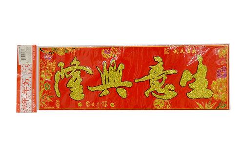 #808187 CHINESE NEW YEAR DECORATION-SHENG YI XING LONG 絨布牡丹春暉-橫(生意興榮)