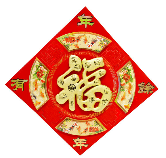 FORTUNE-FU(A07),ITEM#8080131,立體福字-絨布 (1 PCS)