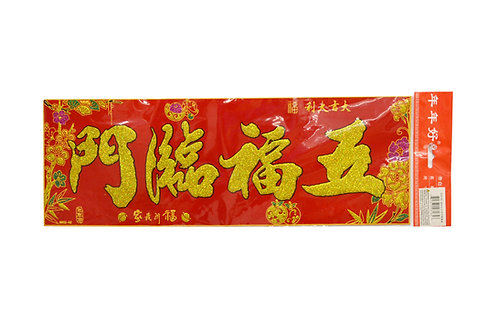 #808185 CHINESE NEW YEAR DECORATION-WU FU LING MEN絨布牡丹春暉-橫(五福臨門)