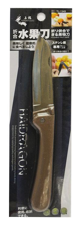 #801482 HD FOLD-ABLE FRUIT KNIFE-TL1349   摺叠式水果刀