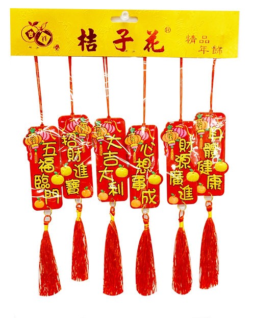 #808111 CHINESE NEW YEAR DECORATION 大吉吊飾-小銀柳 ( 1 PCS)