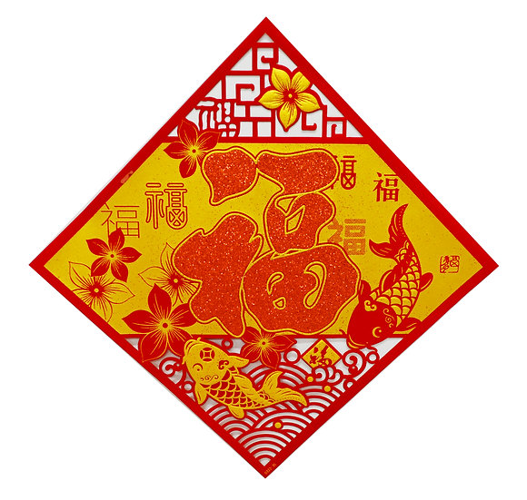 FORTUNE-FU ,ITEM#00808129,福字斗方(1 PCS)