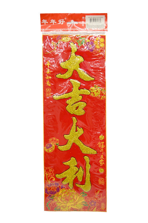 #808166 CHINESE NEW YEAR DECORATION-DA JI DA LI 絨布牡丹春暉-豎(大吉大利)