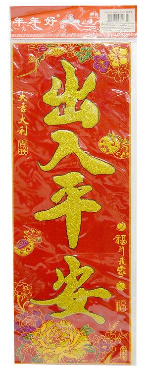#808163 CHINESE NEW YEAR DECORATION-CHU IRU BING AN絨布牡丹春暉-豎(出入平安)