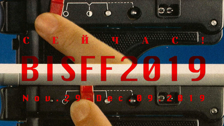 2019 BISFF Rules and Regulations