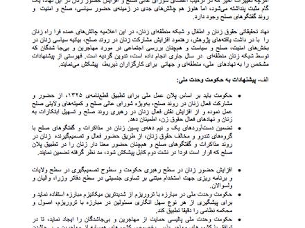 اعلامیه مشترک نهاد تحقیقاتی زنان اطفال  و شبکه منطقه ای زنان در پیوند به پروسه دوم کابل
