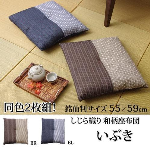 座布団 銘仙判 日本製 『いぶき』同色2枚組