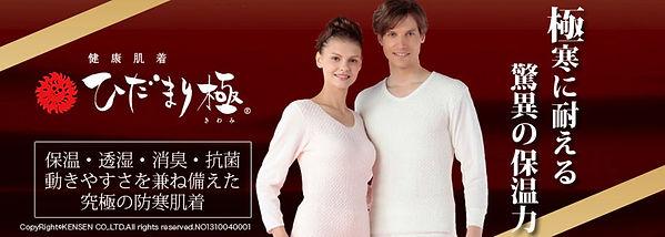 item_kiwami01.jpg