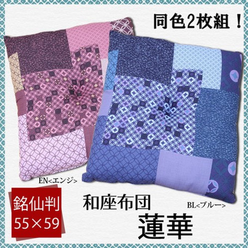 座布団 銘仙判 日本製 『蓮華』同色2枚組