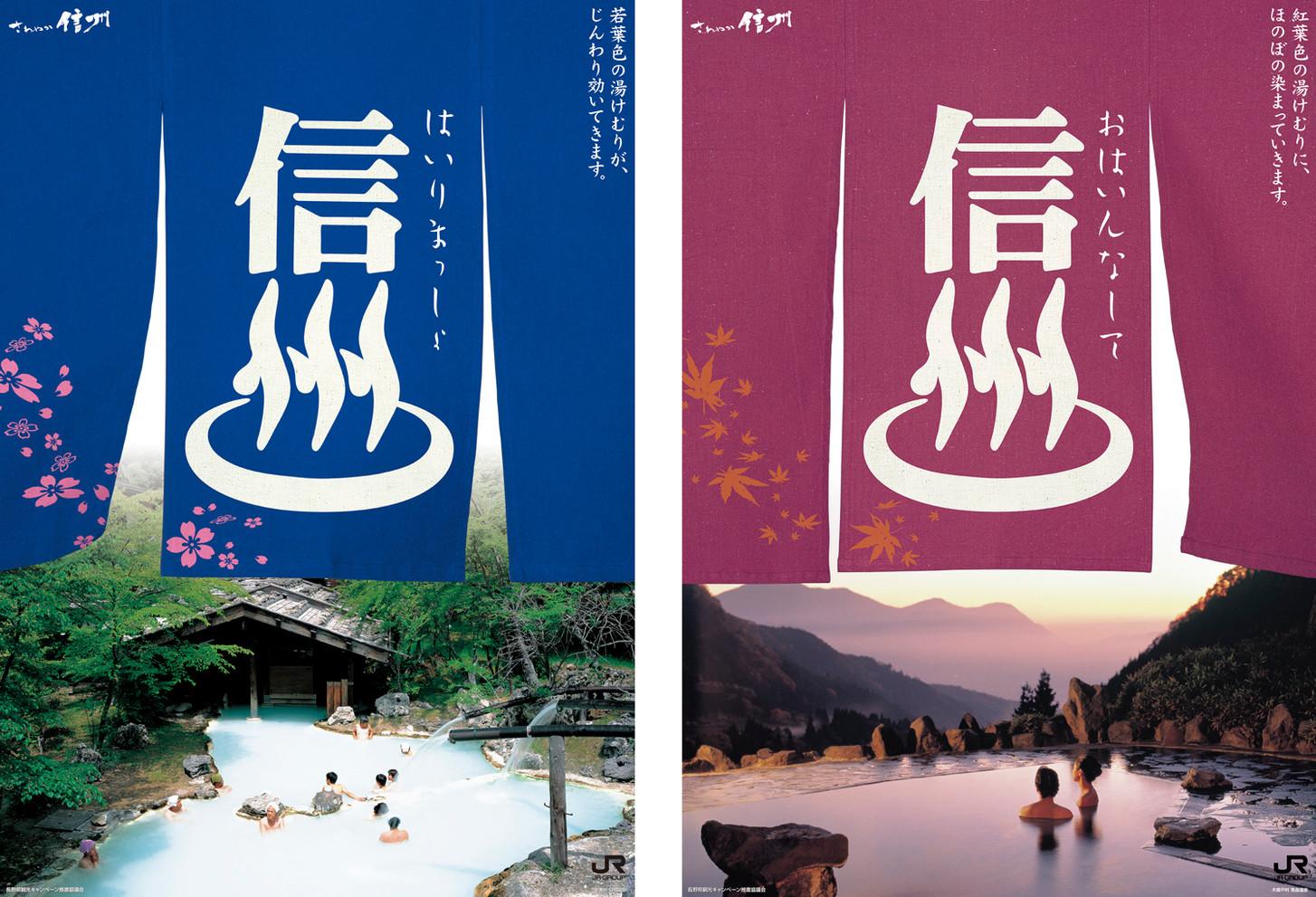 shinshu_02.jpg