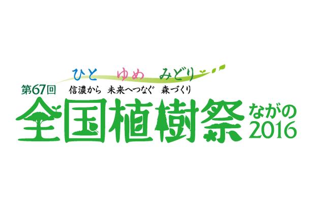 03_Logo_shokujyusai.png
