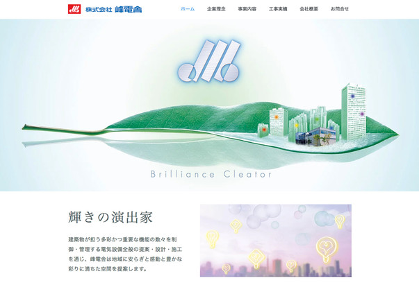 峰電舎様 ホームページ