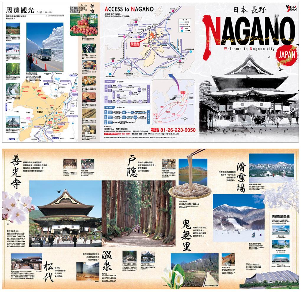 nagano_taiwan.jpg