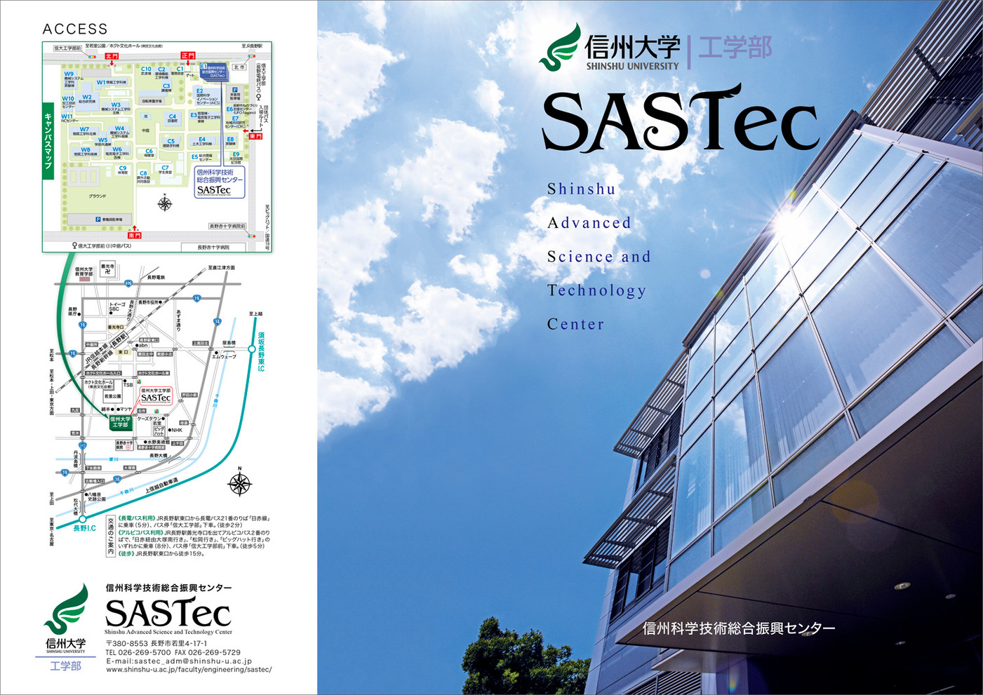 SASTec_p.jpg