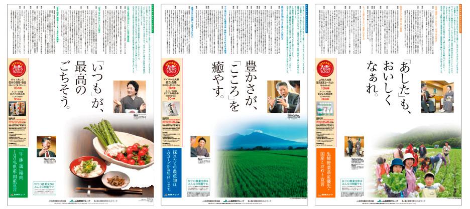 JA_itsumo_3shu.jpg