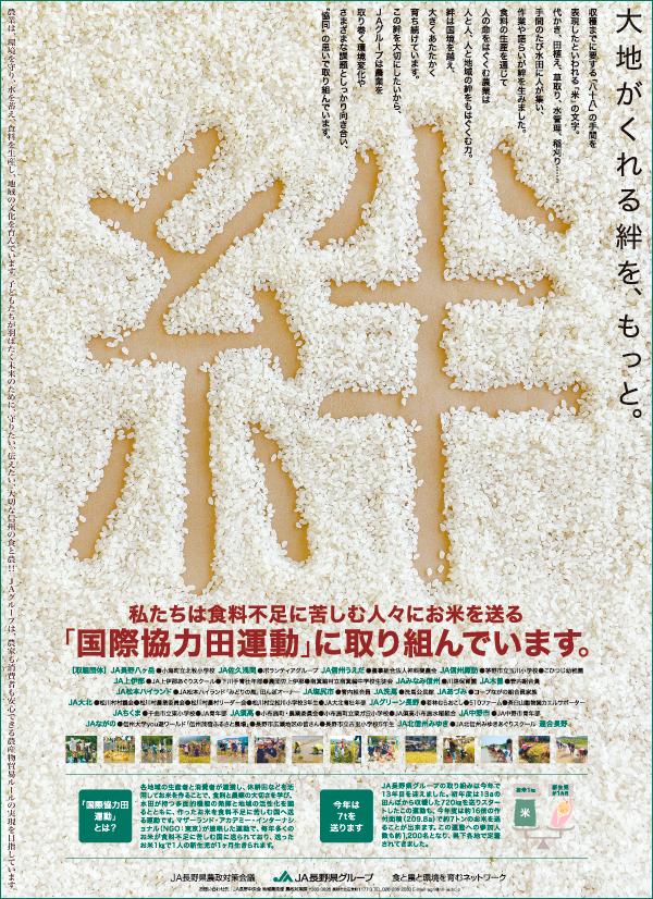 20111130-seed-kizuna.png