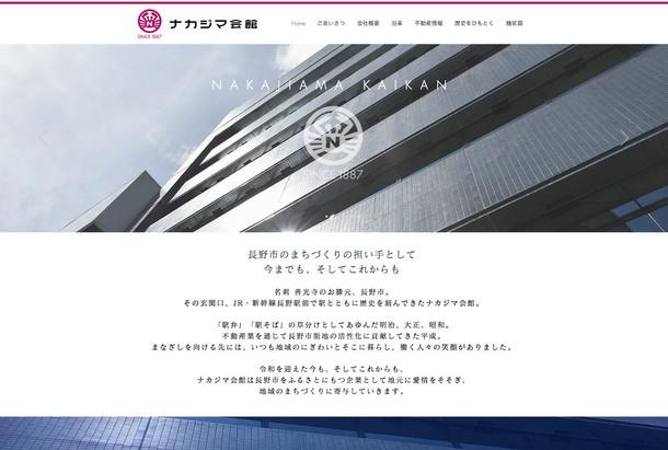 ナカジマ会館様 ホームページ