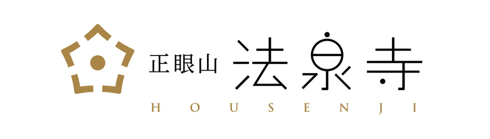 法泉寺ロゴ.jpg