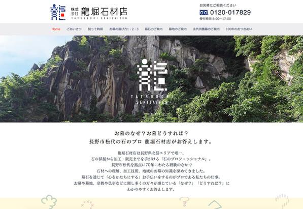 龍堀石材店様 ホームページ